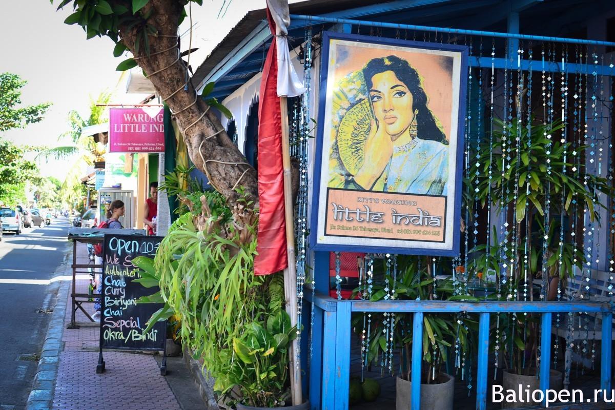 Маленькая Индия (Little India) - душевный, индийский варунг в Убуде.